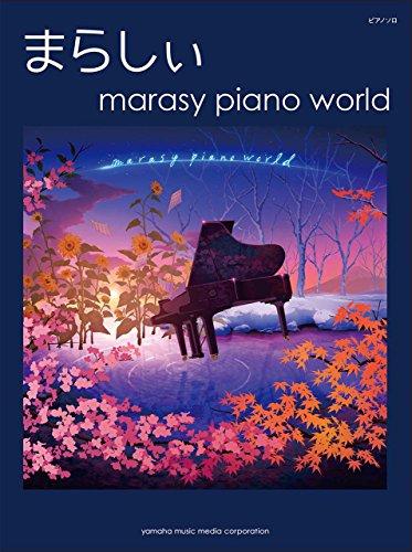 ヤマハミュージックメディア『まらしぃ(marasy piano world)』