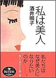 私は美人 (朝日文庫 さ 36-1) (朝日文庫)