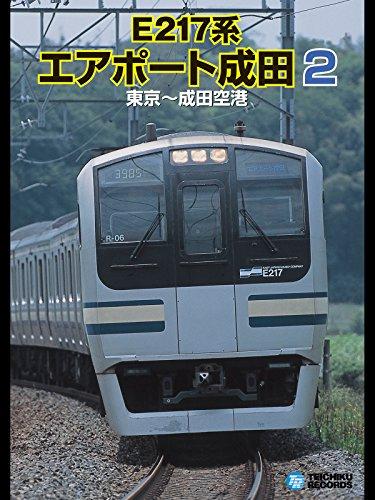 【運転室展望】E217系エアポート成田2(東京~成田空港)