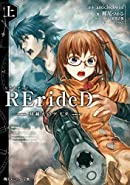 RErideD -刻越えのデリダ- 第5話の画像