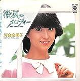 微風のメロディー[河合奈保子][EP盤]