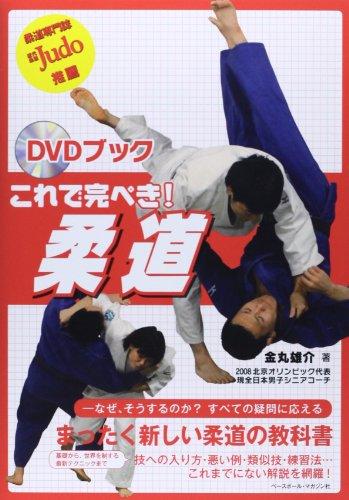 これで完ぺき!柔道―DVDブック (DVD BOOK)...