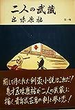 二人の武蔵〈第2巻〉 (1957年)