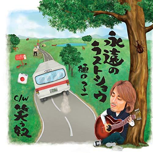 CDシングル 永遠のラストショウ