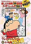 TVシリーズ クレヨンしんちゃん 嵐を呼ぶ イッキ見20!!!宇宙レベルの騒がしさ!! ご近所め-わく野原一家編 (<DVD>)