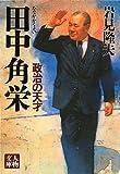田中角栄―政治の天才 (人物文庫)