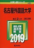 名古屋外国語大学 (2019年版大学入試シリーズ)