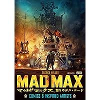 マッドマックス 怒りのデス・ロード: COMICS & INSPIRED ARTISTS (G-NOVELS)