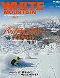PEAKS特別編集 WHITE MOUNTAIN 2017 (エイムック 3537)