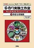 手作り実験工作室〈1〉手軽な実験編 (I・O BOOKS)