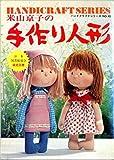 米山京子の手作り人形 (ハンドクラフトシリーズ)