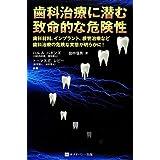 歯科治療に潜む致命的な危険性