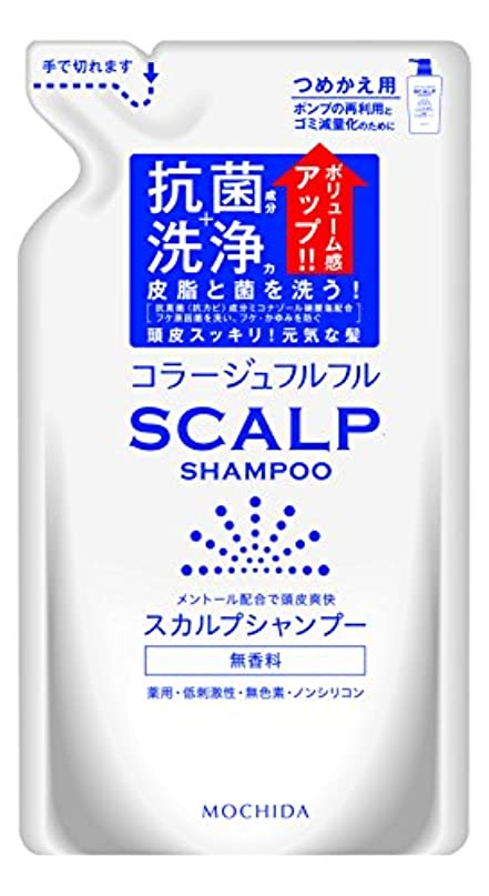 まろやかな腹部休戦コラージュフルフル スカルプシャンプー 無香料 (つめかえ用) 260mL (医薬部外品)