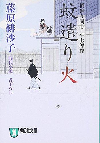 蚊遣り火―橋廻り同心・平七郎控 (祥伝社文庫)の詳細を見る