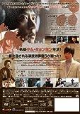 破壊された男 [DVD] 画像