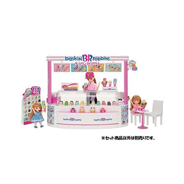リカちゃん サーティワン アイスクリームショップの紹介画像2