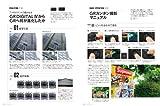 RICOH GR パーフェクトガイド (インプレスムック DCM MOOK) 画像