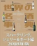 世界の名酒事典2018年版 スパークリング、シェリー&ポート編