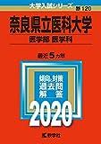 奈良県立医科大学(医学部〈医学科〉) (2020年版大学入試シリーズ)