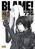 新装版 BLAME!(4) (アフタヌーンコミックス)