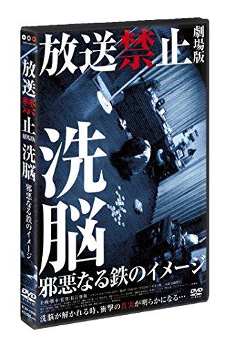放送禁止 劇場版 洗脳~邪悪なる鉄のイメージ~ [DVD]