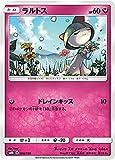 ポケモンカードゲーム SM8b 090/150 ラルトス 妖 ハイクラスパック GXウルトラシャイニー