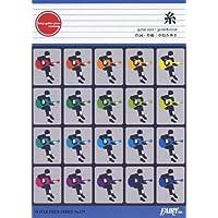 ギターピースGP179 糸 by 中島みゆき (ギターソロ譜・ギター&ヴォーカル譜) (GUITAR PIECE SERIES)