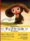 <テレビタロウ特別編集>「チェブラーシカ・ポストカードブック」 (TOKYO NEWS MOOK) 画像