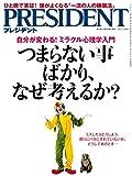 PRESIDENT (プレジデント) 2017年 3/20号 [雑誌]