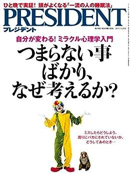 [PRESIDENT 編集部]のPRESIDENT (プレジデント) 2017年 3/20号 [雑誌]