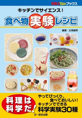 食べ物実験レシピ—キッチンでサイエンス! (「リカタン」ブックス)
