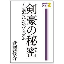 剣豪の秘密: 暴かれたマゾヒズム G-men&SUPER SM-Zゲイ小説文庫