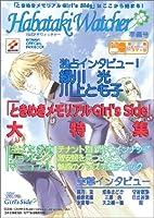 はばたきウォッチャー準備号 (Konami official fan book)