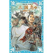 三国志(3)激闘の巻 (講談社青い鳥文庫)