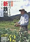 無農薬野菜づくりの新鉄則―No.1農業塾の塾長が教える!家庭菜園で有機栽培する最新ノウハウ42