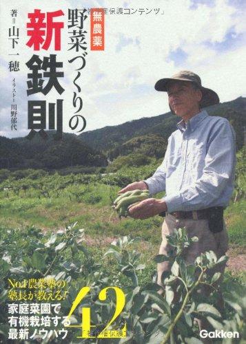 無農薬野菜づくりの新鉄則―No.1農業塾の塾長が教える!家庭菜園で有機栽培する最新ノウハウ42の詳細を見る