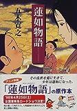 『蓮如物語』読了しました。