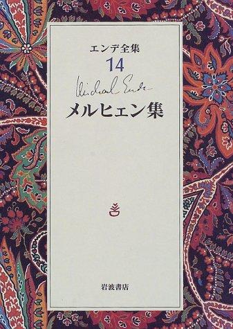 エンデ全集〈14〉メルヒェン集の詳細を見る