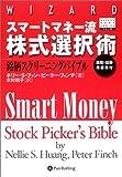 スマートマネー流株式選択術 (ウィザードブック 45)