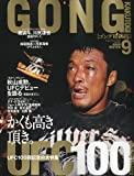 GONG(ゴング)格闘技2009年9月号