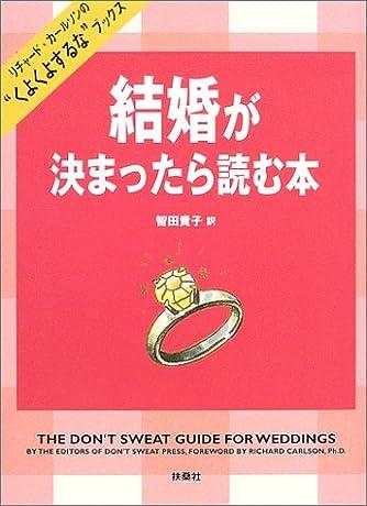 """結婚が決まったら読む本 (リチャード・カールソンの""""くよくよするな""""ブックス)"""