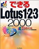 できるLotus 1・2・3 2000―Windows版