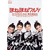 ほねほねワルツ・パーフェクトバージョン~骨ごと まるごと~ [DVD]