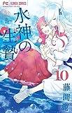 水神の生贄 コミック 1-10巻セット