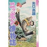 ニッポン博物誌 4 (少年サンデーコミックス)