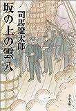 新装版 坂の上の雲 (8) (文春文庫)