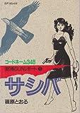 サシバ / 篠原 とおる のシリーズ情報を見る