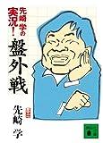 先崎学の実況! 盤外戦 (講談社文庫)