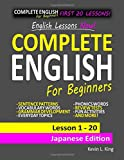 English Lessons Now! Complete English For Beginners Lesson 1 - 20 Japanese Edition