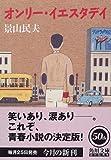 オンリー・イエスタデイ (角川文庫)